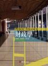 財政學(徐)(96/11 2版) 專櫃