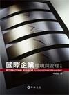 國際企業: 環境與管理(97/6 3版)