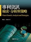專利資訊檢索.分析與策略(陳)