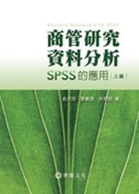 商管研究資料分析:SPSS的應用