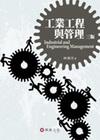 工業工程與管理2010年6月/3版]