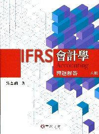 會計學習題解答[2010年9月/8版]
