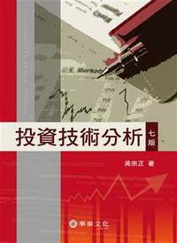 投資技術分析[七版/2010年9月]