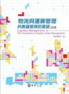 物流與運籌管理:供應鏈管理的基礎[4版/2011年3月]