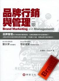 品牌行銷與管理[2011年7月/2版]