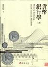 貨幣銀行學[2011年8月/3版]