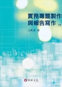 實務專題製作與報告寫作(五版)