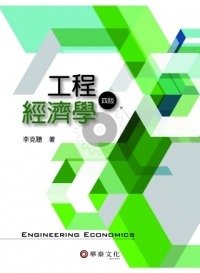 工程經濟學[4版/2014年1月]