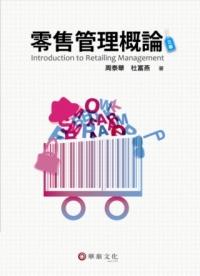零售管理概論[3版/2014年4月]