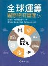 全球運籌:國際物流管理[2015年6月/3版]