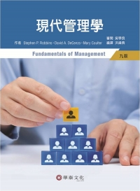 現代管理學(Robbins/Fundamentals of Management 9/e)