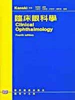 臨床眼科學「精」