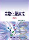 生物化學速攻[3版/2011/07]