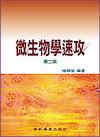 微生物學速攻[2版/2011/07]