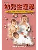 幼兒生理學(二版)