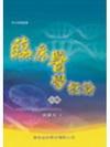 臨床醫學概論(精)2/E