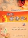 簡明藥物學(六版)(附光碟)