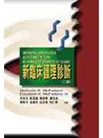 犯罪心理學(原文7/E)(95/11)(精)