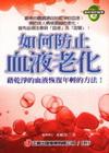 如何防止血液老化(最新預防醫學 45)
