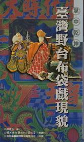 傳統藝術叢書20掌中乾坤-臺灣野台布袋戲現象