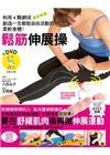 鬆筋伸展操:利用4顆網球創造一生都能自由活動的柔軟身體!