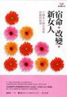 宿命.改變.新女人-十個本土婦女家庭治療的故事-愛.性.婚姻系列59