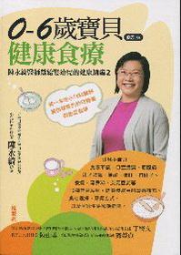 0-6 歲寶貝健康食療(修訂版):陳永綺醫師獻給嬰幼兒的健康錦囊2