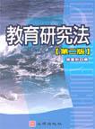 教育研究法(2版)-教育研究12