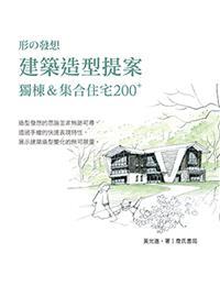 形的發想 建築造型提案-獨棟&集合住宅200 PLUS