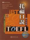 iBT 托福口說本領書(附光碟)