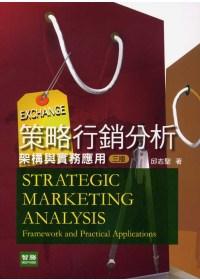 策略行銷分析─架構與實務應用 3/E