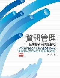 資訊管理-企業創新與價值創造 3/E