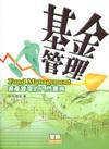 基金管理─資產管理的入門寶典﹝2011年7月╱4版╱52MFF03604﹞
