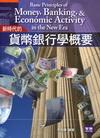 新時代貨幣銀行學概要