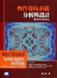 物件導向系統分析與設計-結合MDA與UML[2012年6月/4版]