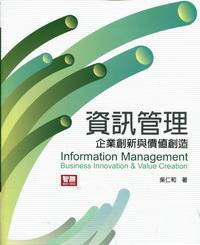 資訊管理:企業創新與價值創造[2012年6月4版]