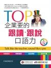 TOP 企業要的跟讀?跟說口語力:用精通英文搶下夢幻職缺 (1書+1MP3)