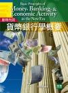 新時代的貨幣銀行學概要 〈二版〉