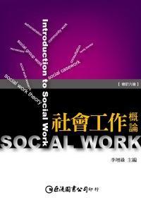 社會工作概論 6版