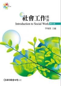 社會工作概論(修訂七版)