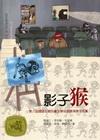 影子猴-牧笛獎精品童話8