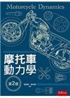 摩托車動力學(第二版)