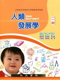 人類發展學[2011年10月/2版/AC-03]