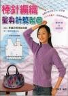 棒針編織量身計算製圖(原書名:手編四季時尚服飾)