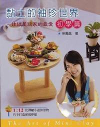 黏土的袖珍世界.初學篇:捏製多款食品及小盆栽-巧手DIY 46