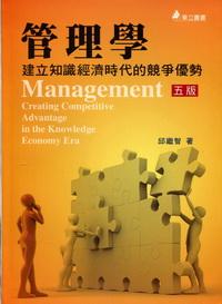 管理學:建立知識經濟時代的競爭優勢[2011年9月/5版/軟精]