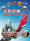 零售管理-為顧客創造價值,建立長期競爭優勢[1版/2012年2月]