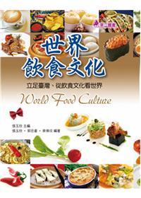 世界飲食文化: 立足臺灣、從飲食文化看世界