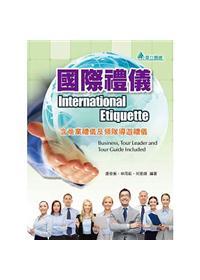國際禮儀:含商業禮儀及領隊導遊禮儀