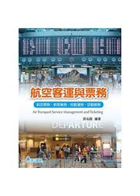 航空客運與票務:航空票務、航管業務、地勤運務、空勤服務